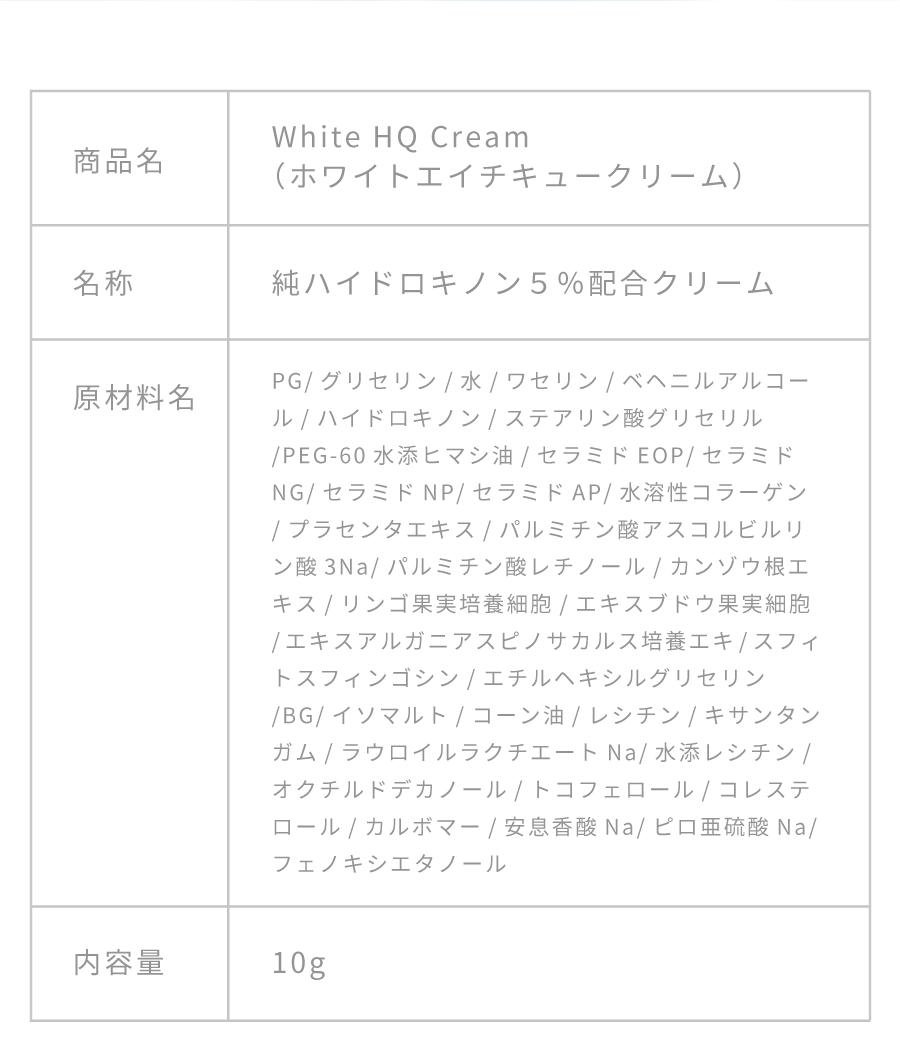 商品名 White HQ Cream 名称 純ハイドロキノン5%配合クリーム 原材料名 内容量 10g