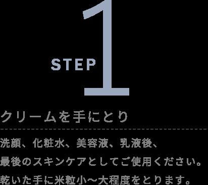 洗顔、化粧水、美容液、乳液後、最後のスキンケアとしてご使用ください。乾いた手に米粒小~大程度をとります。
