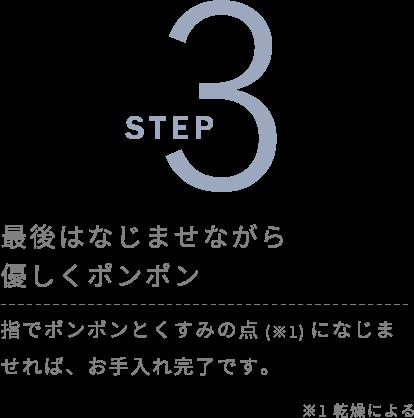 指でポンポンとくすみの点(※1)になじませれば、お手入れ完了です。