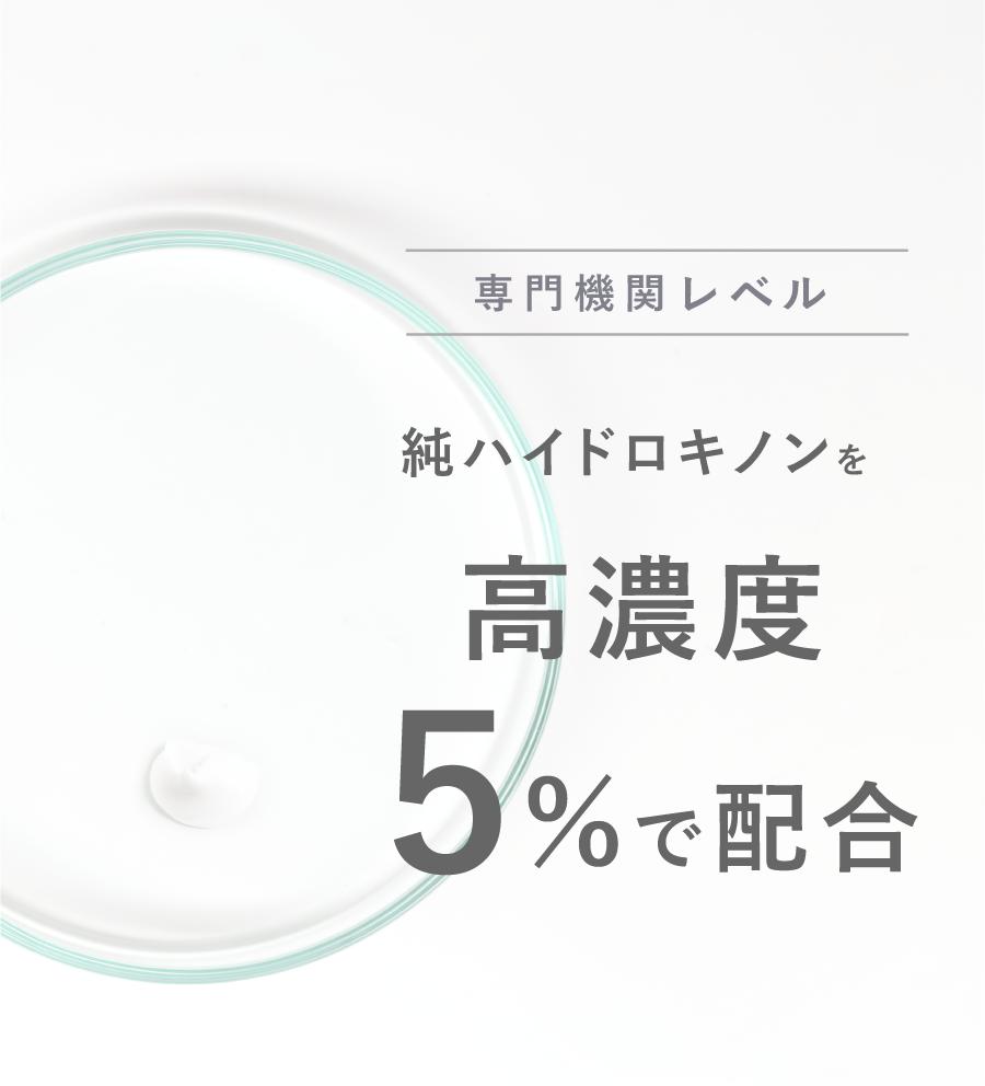 専門機関レベル 純ハイドロキノンを高濃度5%で配合
